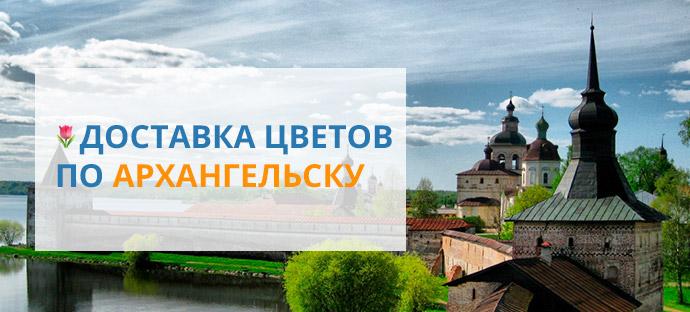Доставка цветов по Архангельску
