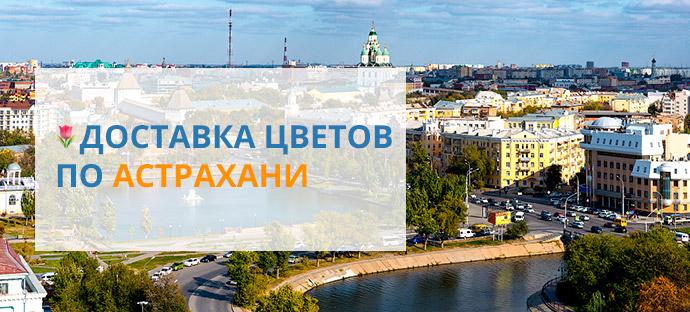Доставка цветов по Астрахани