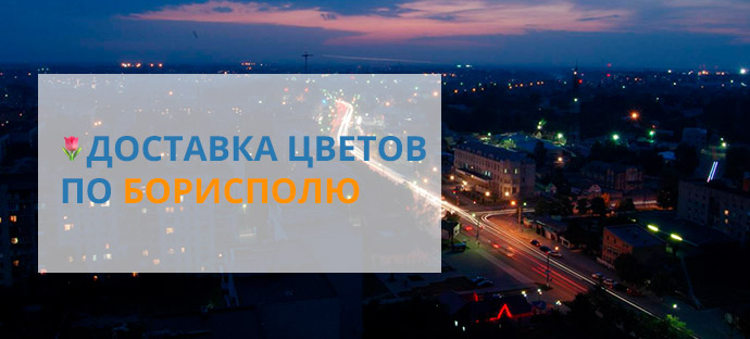 Доставка цветов по Борисполю