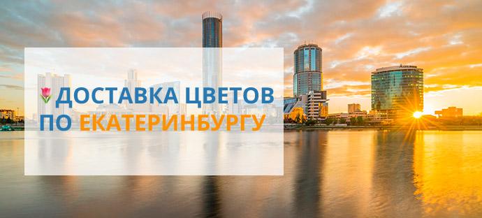 Доставка цветов по Екатеринбургу