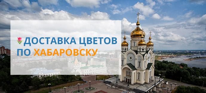 Доставка цветов по Хабаровску