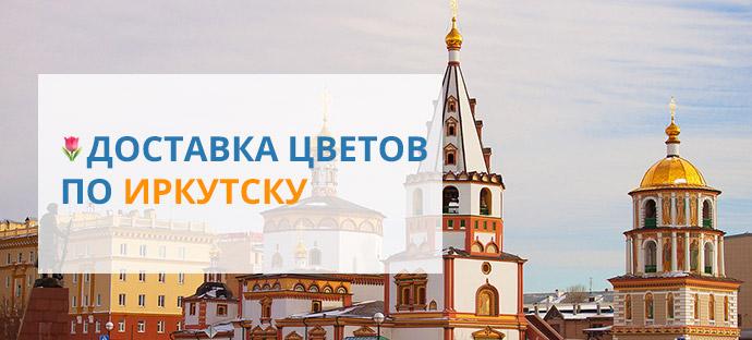 Доставка цветов по Иркутску