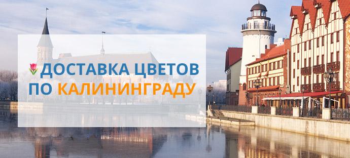 Доставка цветов по Калининграду