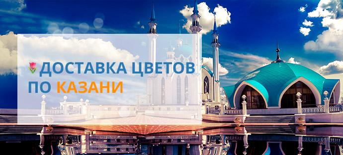Доставка цветов по Казани