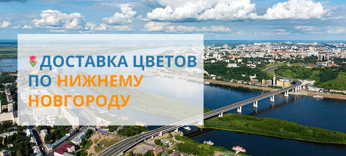 Доставка цветов по Нижнему Новгороду