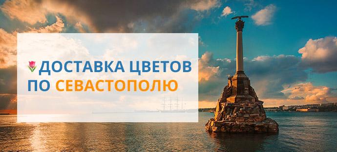 Доставка цветов по Севастополю