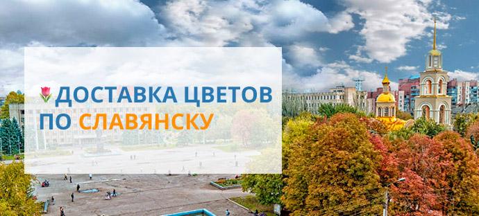 Доставка цветов по Славянску